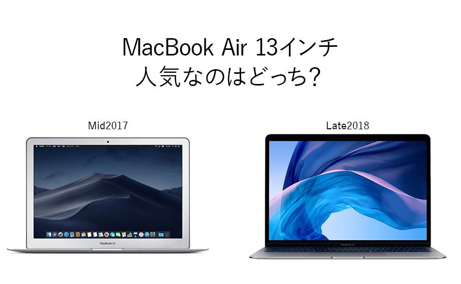 MacBook Air 13インチはMid2017とLate2018のどちらが人気か