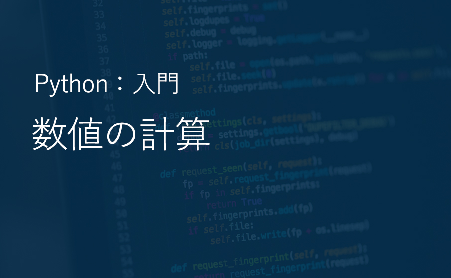 Python べき乗