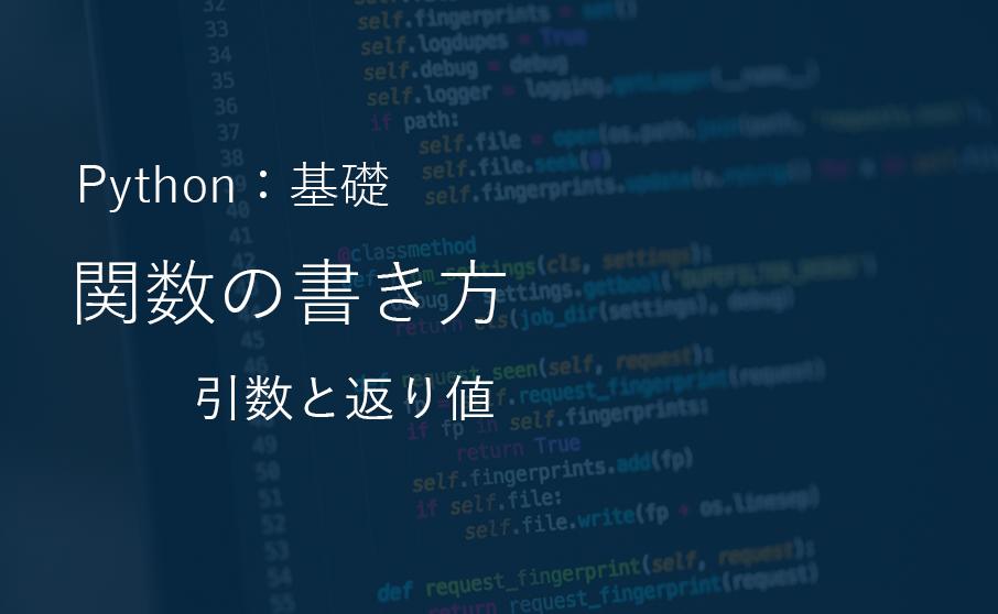 Python基礎編:関数の書き方