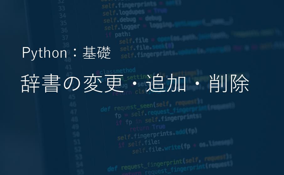 Python基礎編:辞書(ディクショナリー)の変更・追加・削除