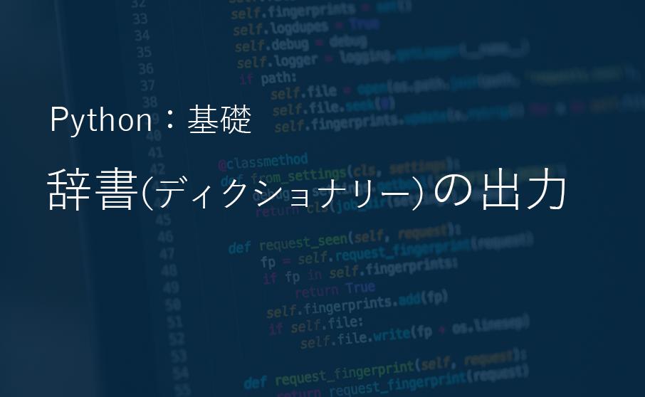 Python基礎編:辞書(ディクショナリー)の出力