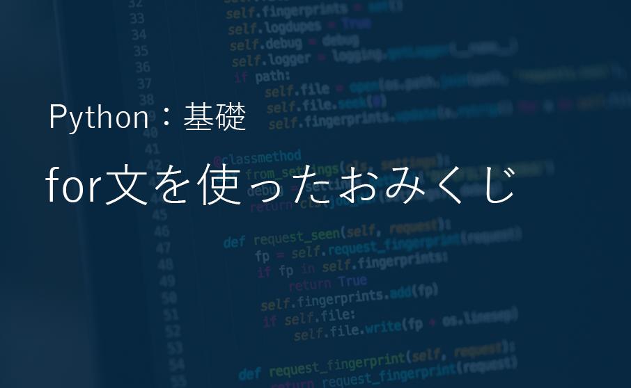 Python基礎編:for文を使っておみくじを作ろう