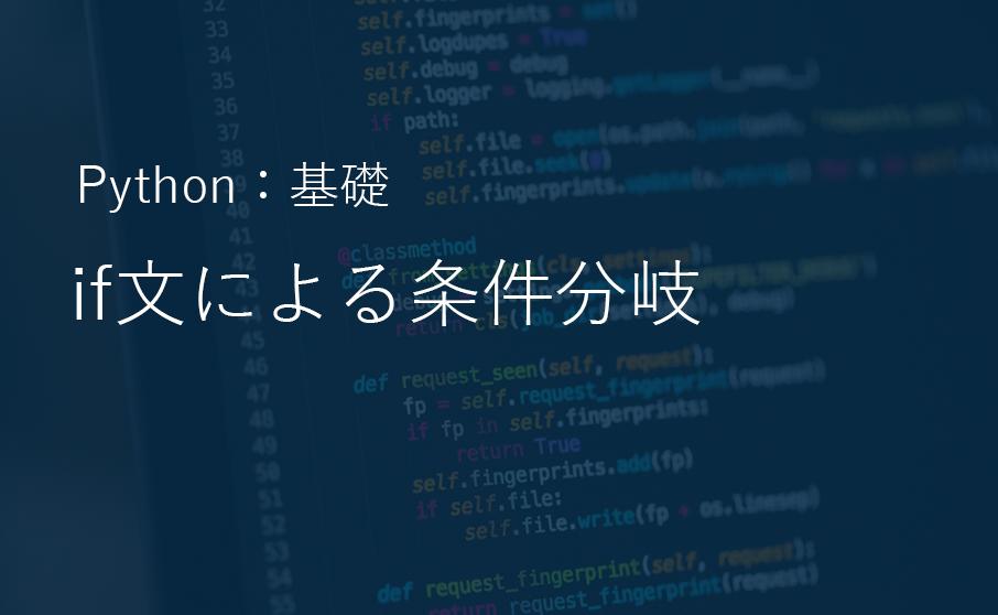 Python基礎編:if文による条件分岐