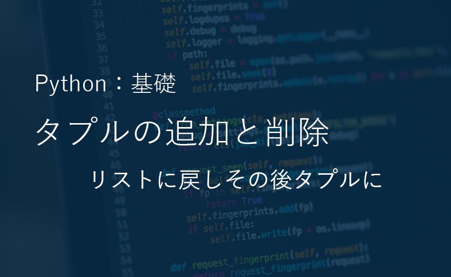 Python基礎 タプルの追加と削除
