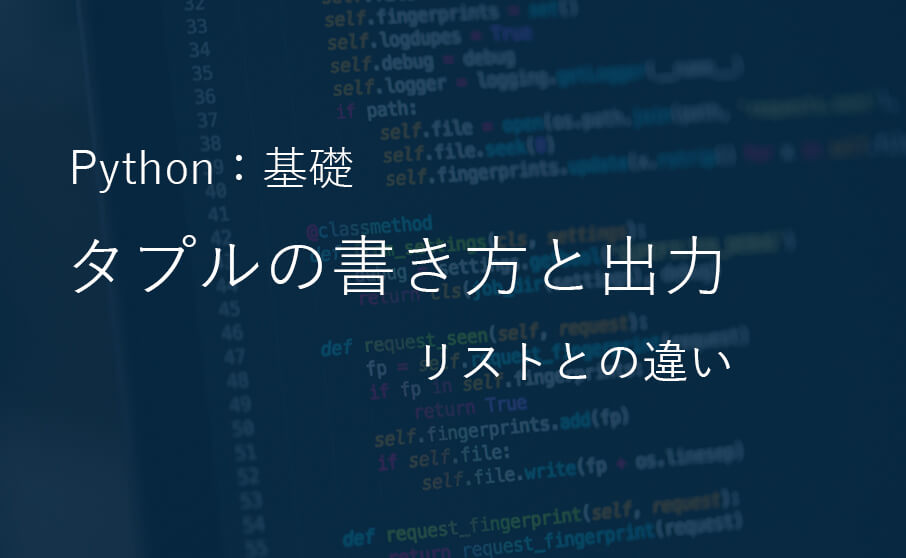 Python基礎編:タプルの書き方と出力、リストとの違い