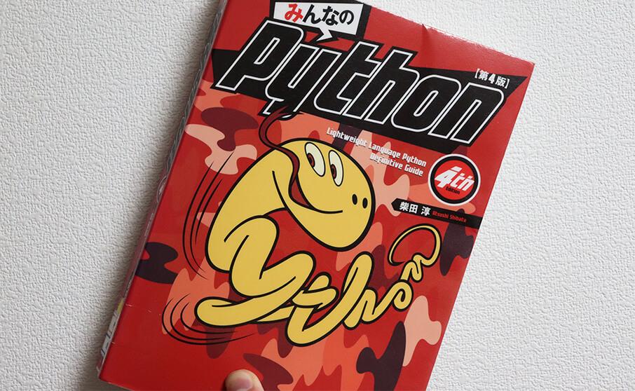 柴田敦さん著書の「みんなのPython」を読んでみた