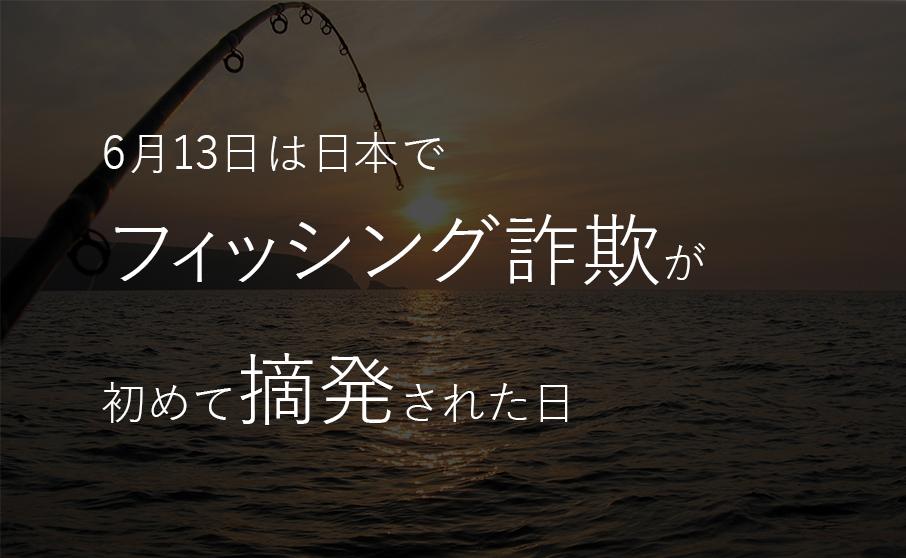 6月13日は日本でフィッシング詐欺が初摘発された日