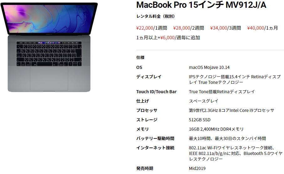 Mid2019モデル最新のMacBook Pro 15インチが6/18からレンタル開始