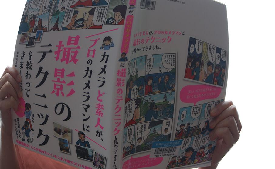 デジタル一眼カメラのド素人が参考に選んだ最初の本