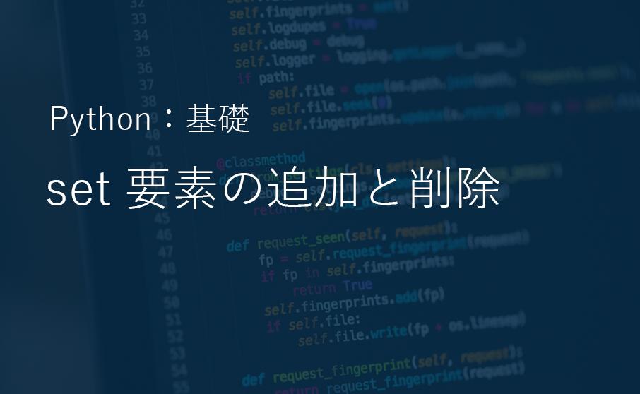 Python基礎編:set 要素の追加と削除