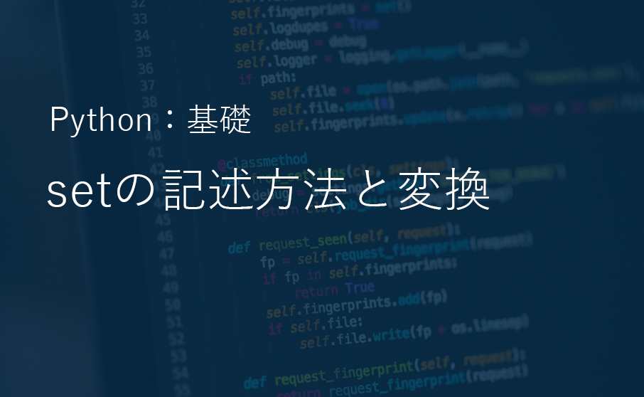 Python基礎編:setの記述方法と変換