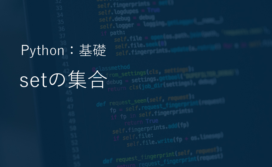 Python基礎編:setの集合