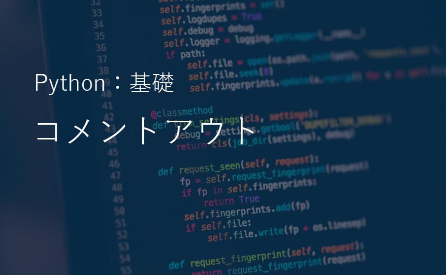 Python基礎編:コメントアウト