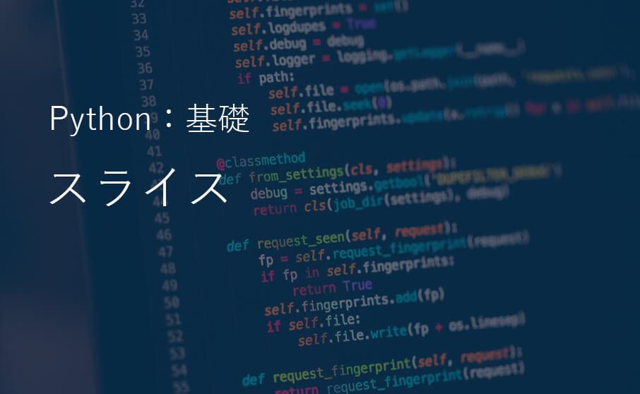 Python基礎編:スライス