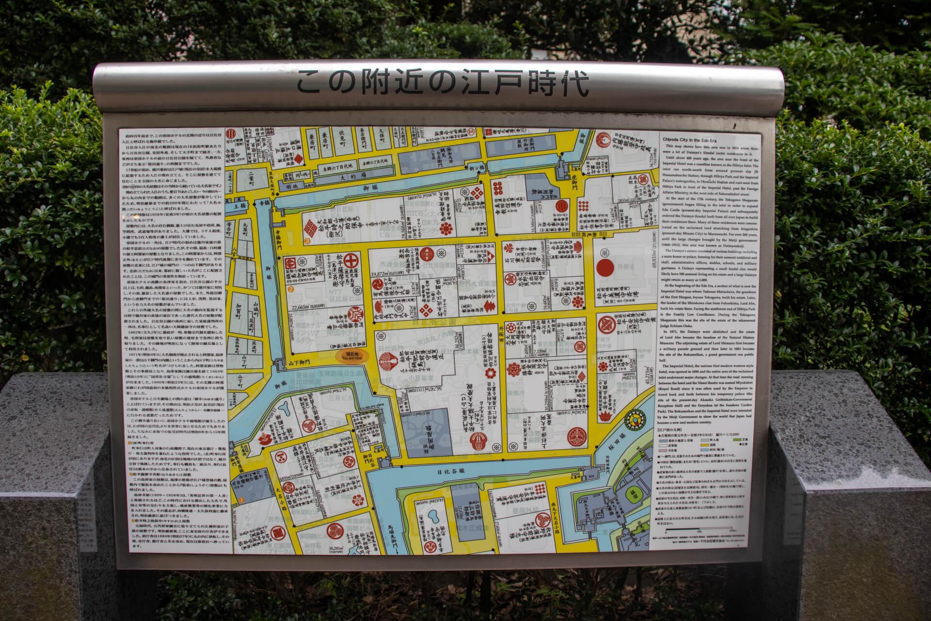帝国ホテル附近の江戸時代の地図