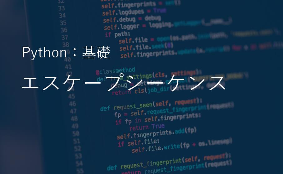 Python基礎編:エスケープシーケンス
